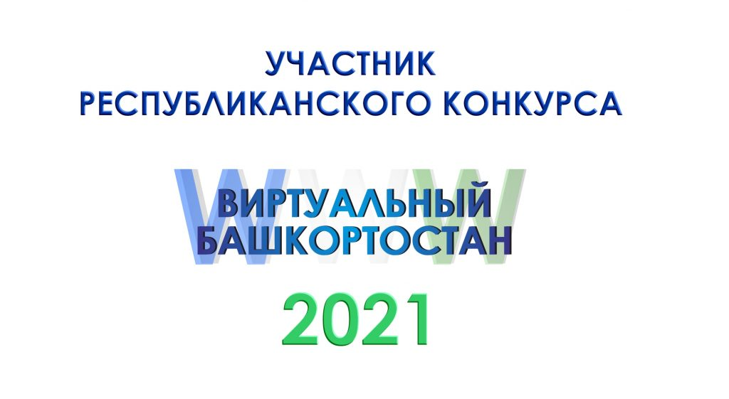 участник конкурса «Виртуальный Башкортостан»